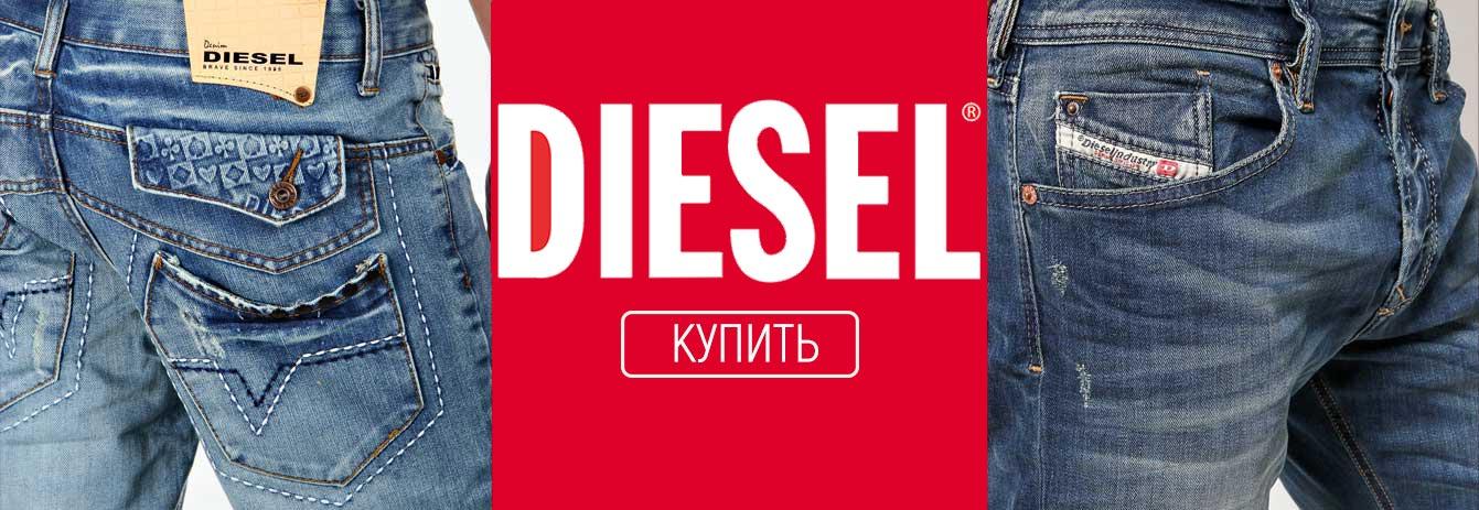 slide-diesel